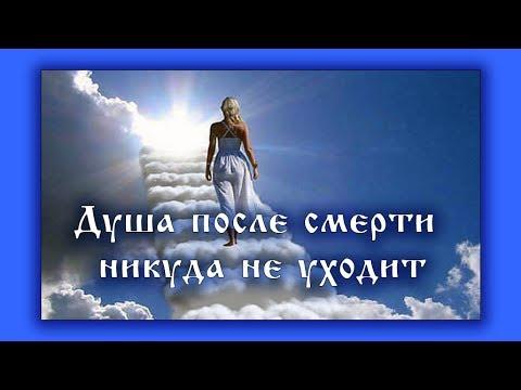 Душа после смерти никуда не уходит
