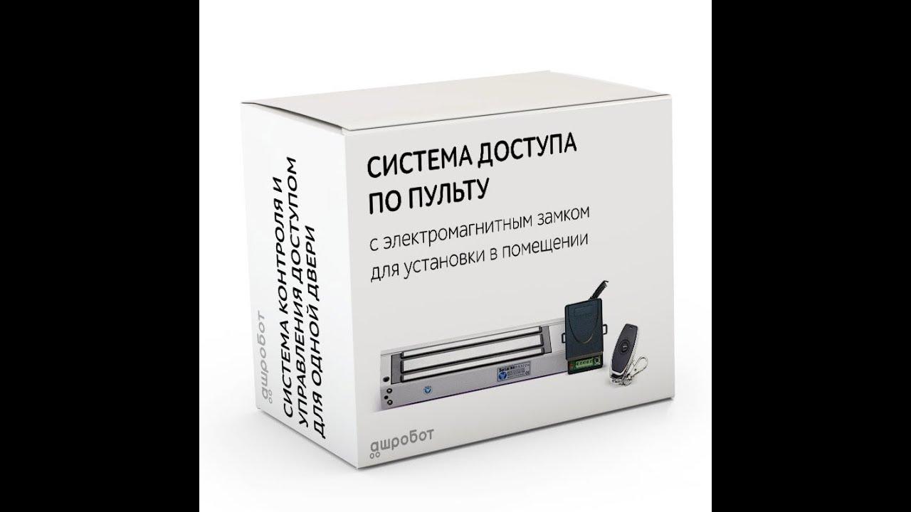 Электромагнитный замок с дистанционным открытием ДУ пультом управления - готовый набор комплект