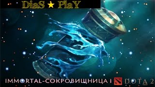 Dota 2 ★ Боевой пропуск The International 2017 ★ Сокровищница Summer 2017 Treasure I