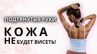 Упражнения на руки для девушек Как убрать дряблую кожу и сделать подтянутые руки