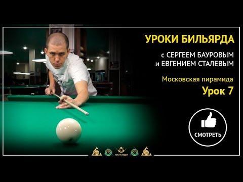 Уроки бильярда с Сергеем Бауровым и Евгением Сталевым. Московская пирамида. Урок 7