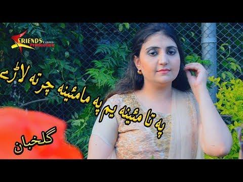 Pashto New Songs 2018 Gul Khoban - Pa Ta Maeena Yem Pa Ma Maeena