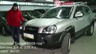 Hyundai Tucson 2008 год 2.7 л. 4WD от РДМ Импорт смотреть