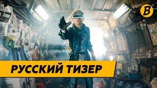 Первому Игроку Приготовиться - Русский Тизер (2018)