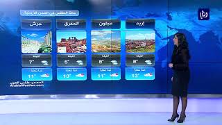 النشرة الجوية الأردنية من رؤيا 13-2-2019