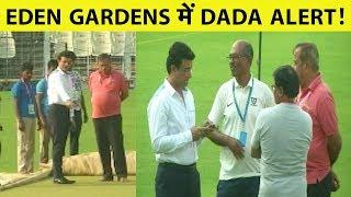 Ganguly की Pitch पर खास नजर, Dada ने लिया Eden Gardens का जायज़ा   Pink Ball Test   INDvsBAN
