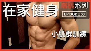 沒辦法上健身房的那天|Training at Home|增肌系列 EP03