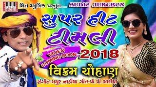 New Timli 2018   Vikram Chauhan   Mayur Nadia   P P Baria   Vikram Chauhan Timli 2018