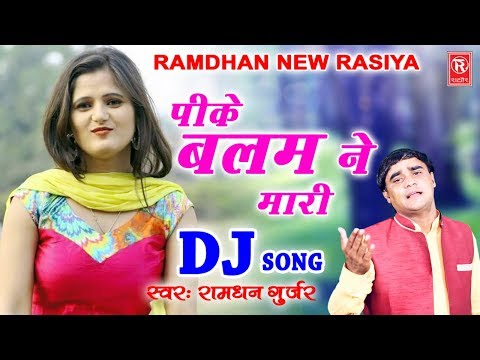 पीके बलम ने मारी  Pk Balam Ne Maari | Ramdhan Gujjar |Dehati Rasiya | Dj Rimix Rasiya 2018 |Trimurti