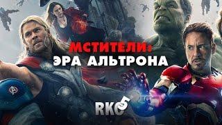 'Rap Кинообзор 5' — Мстители: Эра Альтрона