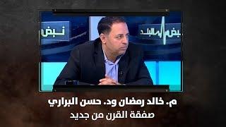 م. خالد رمضان ود. حسن البراري - صفقة القرن من جديد