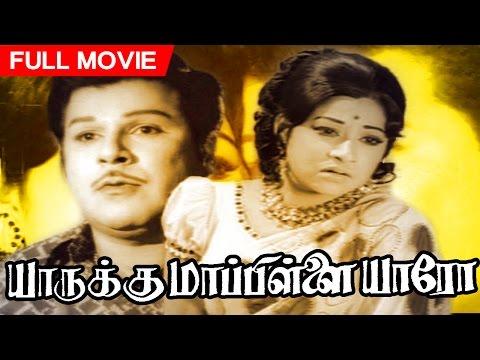 Tamil Full Movie | Yarukku Maappilai Yaro...
