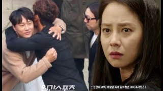 Cha Tae Hyun swollen Eyes, Song Ji Hyo not appear in Song Joong Ki wedding for Kim Joo Hyuk funeral thumbnail