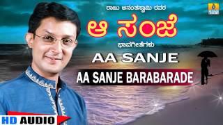Aa Sanje Barabarade - Bhavageethe By Raju Ananthaswamy