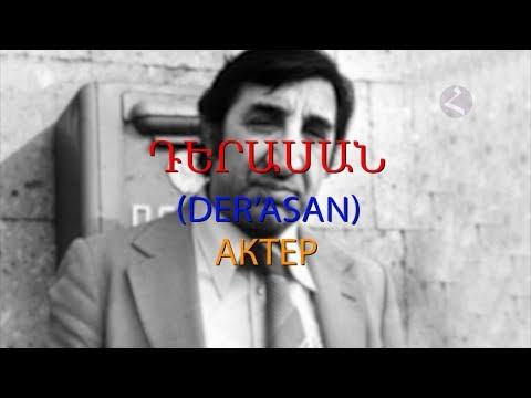 Армянский язык  Самоучитель.  Урок 11