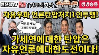 자유우파언론탄압저지 1인투쟁서울강남경찰서앞