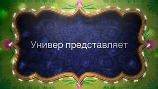 """Трейлер сериала """"Универ"""""""