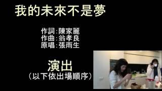 豪宅合唱團 Luxury Karaoke《我的未來不是夢》(, 2017-02-27T04:14:36.000Z)