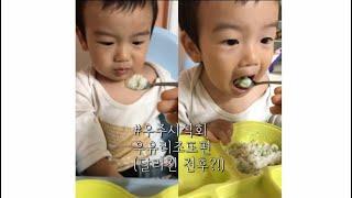 우주리한끼(9) - 우유리조또편 안먹다가 잘 먹는 이유…