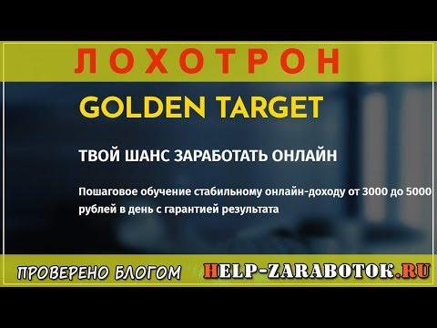 Курс Golden Target от Виталия Бойко   реальные отзывы, не пропустите!!!