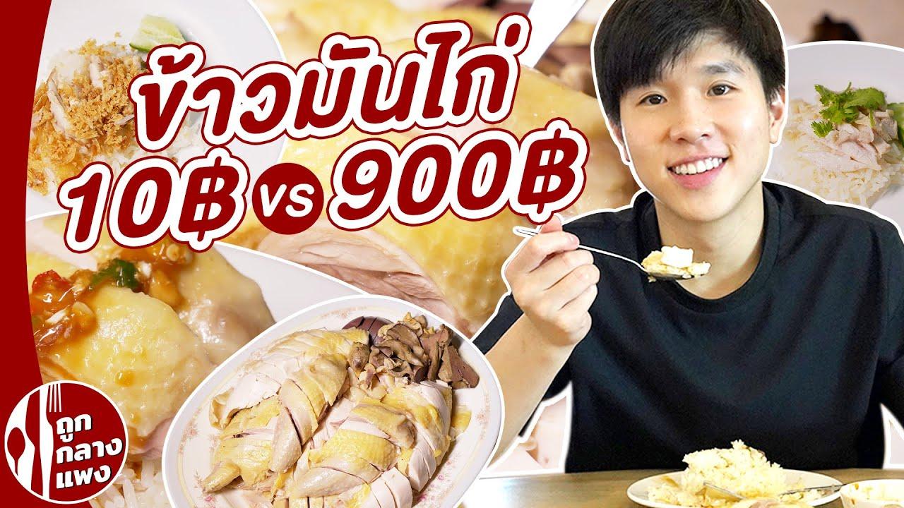 ข้าวมันไก่ 10 บาท VS 900 บาท!!!!