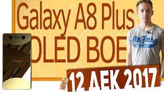 СН. Samsung Galaxy A8 Plus, флагман Sony, BOE Technology, Huawei P11