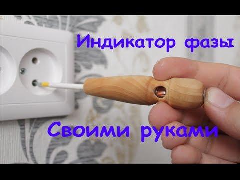 Как сделать индикаторную отвертку своими руками
