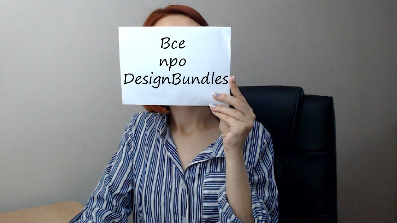Download DesignBundles. Все про маркетплейс, регистрация, прохождение экзамена,  загрузка продукта.