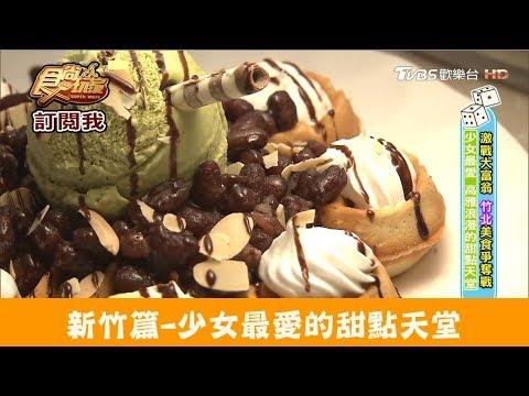 【新竹竹北】少女的最愛!高雅浪漫的甜點天堂七四甜創食尚玩家