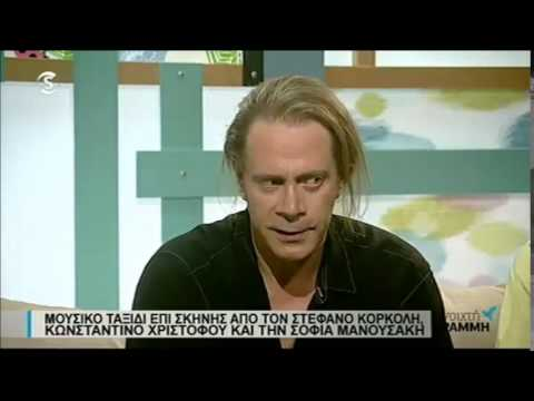 """Στ.Κορκολής-Κ.Χριστοφόρου-Σ.Μανουσάκη @ """"Ανοιχτή Γραμμή"""" (Sigma Tv, 29-5-2015)"""
