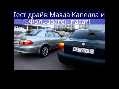 Тест Драйв Mazda Capella и Volkswagen Passat!