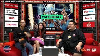 LIVE SCORE : แมนฯ ยูไนเต็ด VS วูล์ฟแฮมป์ตัน มาเชียร์ผีแดงถึงเวลาสำแดงเดช ปะทะหมาป่าวูล์ฟสจอมเขี้ยว