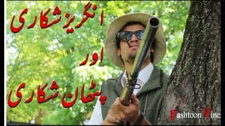 white poeple hunting vs pathan pashtoon vines latest funny video