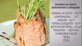 Корейка на кости / Корейка в духовке / Как приготовить корейку в духовке / Корейка с овощами