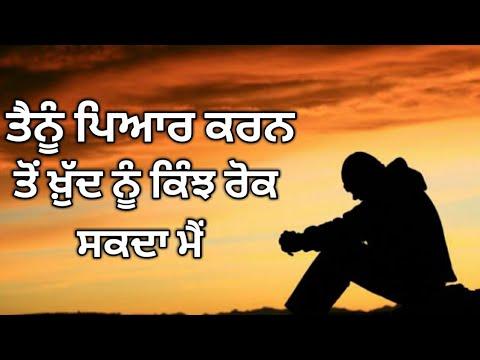 ਇਕ ਆਸ - Sad Punjabi Poetry | What's app status videos | Punjabi shayri |