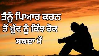 ਇਕ ਆਸ - Sad Punjabi Poetry | What