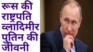 Vladimir Putin Biography in hindi ! Vladimir Putin Biography