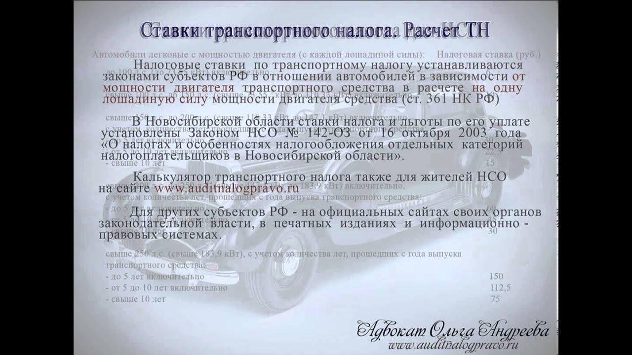 Размер налоговой ставки по транспортному налогу в новосибирску ставки транспортного налога в ростовской области в 2015 году