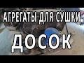 Сушка для досок | Холодильный агрегат | Maneurope MTZ80HP4AVE