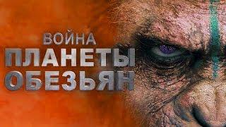 Планета обезьян:  Война -  Русский Трейлер (2017)