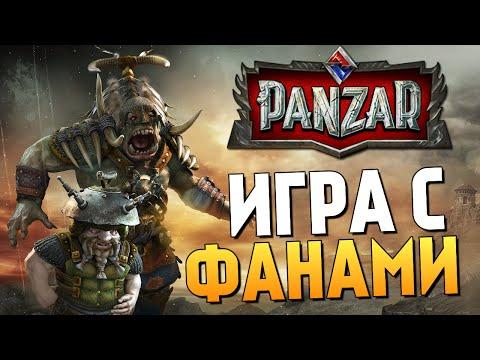 видео: panzar - Игра с Подписчиками! #2
