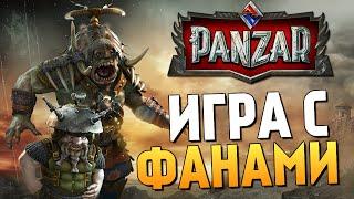 Panzar - Игра с Подписчиками! #2