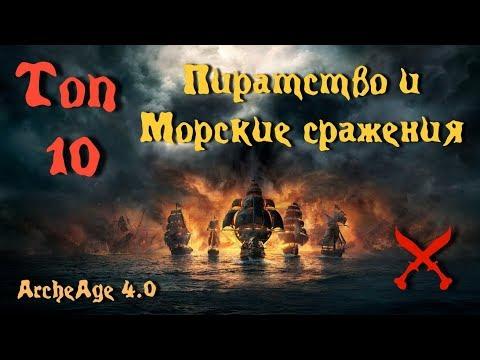 ArcheAge 4.0. Топ 10 Пиратства и Морских битв. Настоящие корсары и ужасы морей