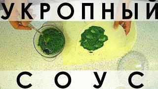 098. Укропный соус: очень зелёный, исключительно полезный, подходящий ко всему!
