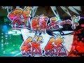 【CR闘牌伝説アカギ2神域編】 闘牌モード① の動画、YouTube動画。