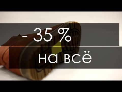 Черная пятница в Mario Muzi   Мужская обувь со скидкой 35% !