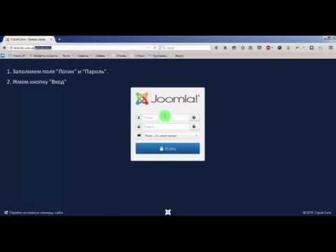 Вход в панель управления сайтом - CMS Joomla