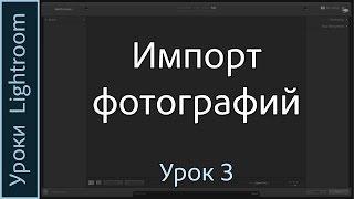 Уроки Lightroom. Урок 3. ИМПОРТ фотографий в Adobe LIGHTROOM.