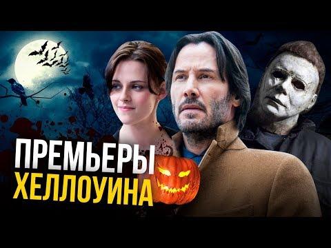 Ужасы для Хеллоуина. Специальный выпуск!