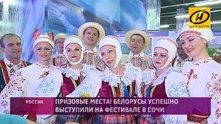 Белорусы завоевали призовые места на фестивале «Факел» в Сочи